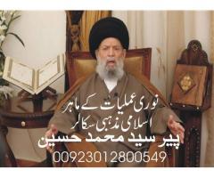 Imthan mei kamyabi Peer Syed Muhammad Hussain 00923012800549